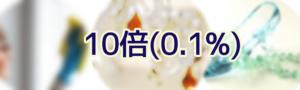 クリネスト0.1%