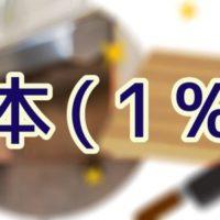 クリネスト基本1%